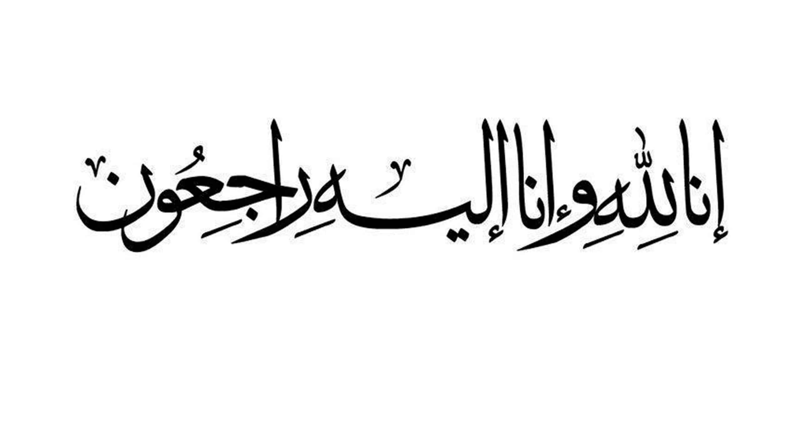 tulisan arab innalillahi autotext arti makna penjelasan dan hikmah tulisan arab innalillahi autotext