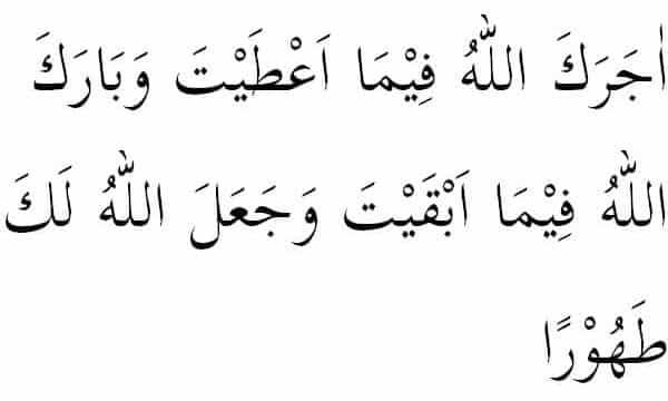 Doa Menerima Zakat Fitrah