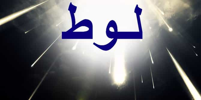 Nabi Luth